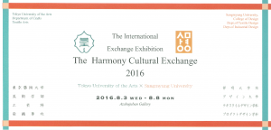 The Harmony Cultural Exchange2016